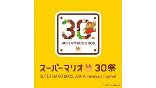 マリオ30歳!「スーパーマリオ30祭」イベント開催
