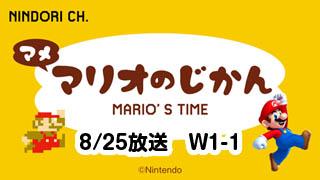 マメ マリオのじかん W1-1(8/25放送) ★9/5更新