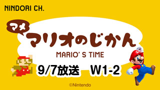 マメ マリオのじかん W1-2(9/7放送)
