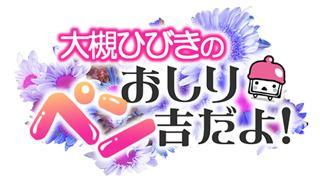 【ご案内】ペン吉放送日変更のお知らせ