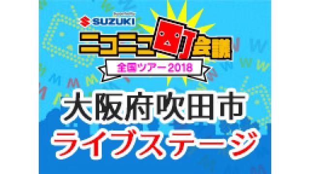 10月21日(日)大阪町会議参加するよ!!!