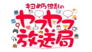 「ヤフーはニコニコが大好きです!」 キヨ、めろちん、百花繚乱でヤフーがニコ生番組を隔週でやってみる