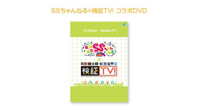 「SSちゃんねる×検証TV!コラボDVD」2021年2月26日(金)発売!