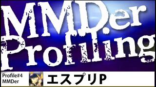 MMDer Profile #4【エスプリP】