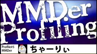 MMDer Profile #5【ちゃーりぃ】(モデラー)