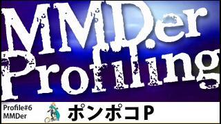 MMDer Profile #6【ポンポコP】