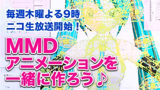 本日ニコ生放送開始!「MMDアニメーションを一緒に作ろう」毎週木曜よる9時♪