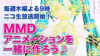 本日ニコ生!「MMDアニメーションを一緒に作ろう」毎週木曜よる9時♪