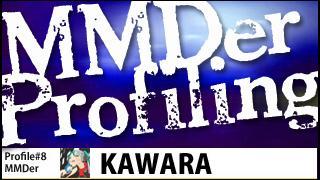 MMDer Profile #8【KAWARA】