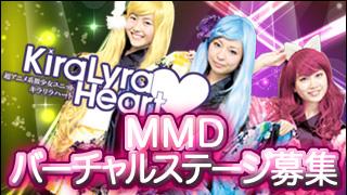 超アニメ系MMD用バーチャルステージ大募集!