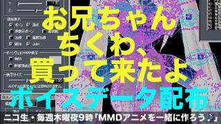 ボイスデータ配布♪【宿題:リップモーション】