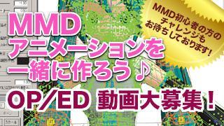 「MMDアニメーションを一緒に作ろう」OP動画大募集!(2015.6.18更新)