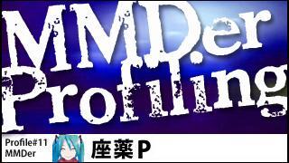 MMDer Profile #11【座薬P】
