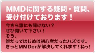 MMDに関する疑問・質問を受け付けます!