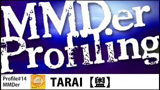 MMDer Profile #14【盥】