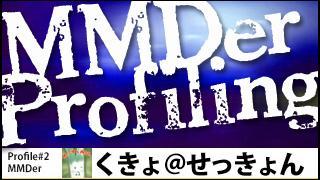 MMDer Profile #2【せっけんP】