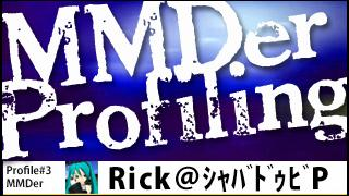 MMDer Profile #3【Rick@シャバドゥビP】