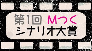 【急募】第一回Mつくシナリオ大賞!?