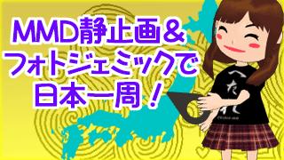 MMD静止画&フォトジェミックで日本一周!