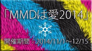 「MMDは愛2014」メッセージ静画募集のお知らせ♪