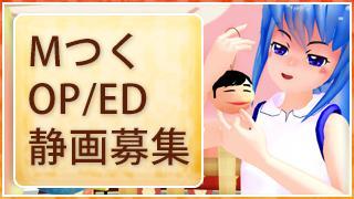 「MMDアニメーションを一緒に作ろう」OP/ED静止画募集(2015.6.18更新)