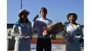 新山響平が107期ルーキーチャンピオンに輝く! 高知記念は村上義弘が制した!
