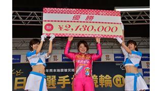 平成28年熊本地震被災地支援競輪 第70回日本選手権競輪(GI)三日目レポート