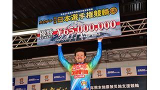 平成28年熊本地震被災地支援競輪 第70回日本選手権競輪優勝は中川誠一郎!