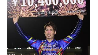 第12回サマーナイトフェスティバルは浅井康太 ガールズケイリンフェスティバル2016は梶田舞!
