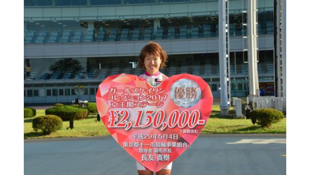 第71回日本選手権競輪(GI) 三日目レポート&長澤彩選手おめでとう!