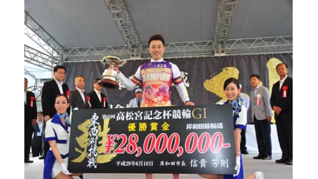 第68回高松宮記念杯競輪(GI)優勝は新田祐大選手でした!