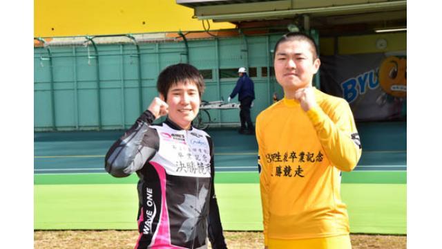 卒業記念レース 優勝者コメント