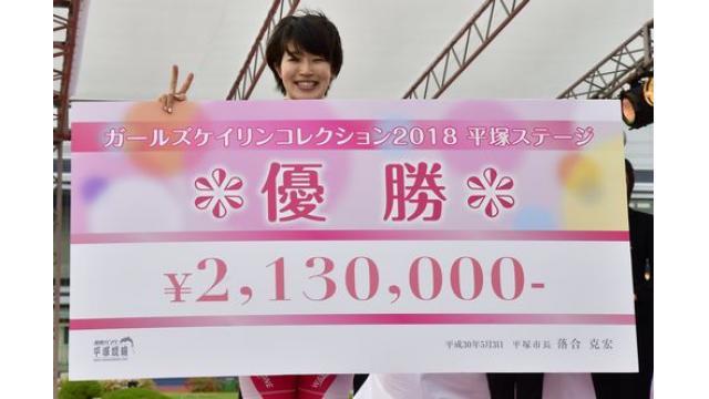 第72回日本選手権(GI) ガールズコレクション優勝は石井貴子!!