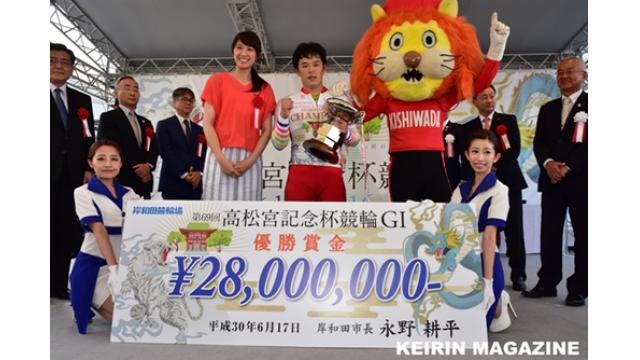 第69回高松宮記念杯競輪(GI)優勝は三谷竜生選手!GI連覇でした!!