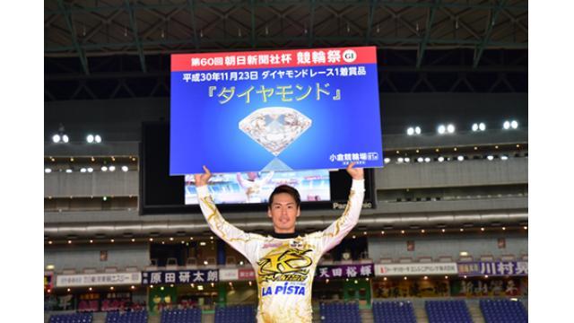 第60回競輪祭4日目レポート ダイヤモンドレースは浅井康太!脇本は2着