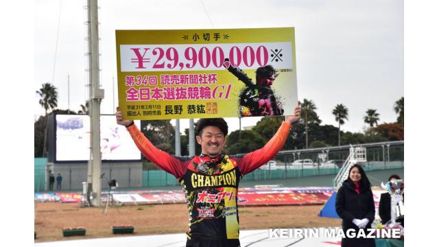 第34回全日本選抜競輪(GI)優勝は先行逃げ切りを決めた中川誠一郎!