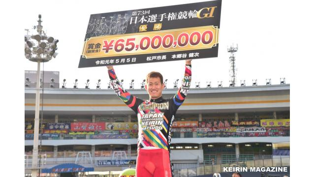 第73回日本選手権競輪(GI)最終日レポート 優勝は脇本雄太! 落ち着いて最終ホーム8番手捲りが決まる。まさに異次元のスピードが9000人のファンの前で炸裂!東京オリンピックに向けて力を見せつけた一戦となった。