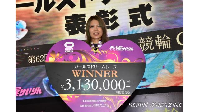 ガールズケイリンコレクション2019 名古屋ステージ ガールズドリームレースは石井寛子が優勝!