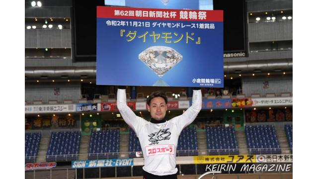 第62回競輪祭 4日目レポート ダイヤモンドレースは郡司浩平!