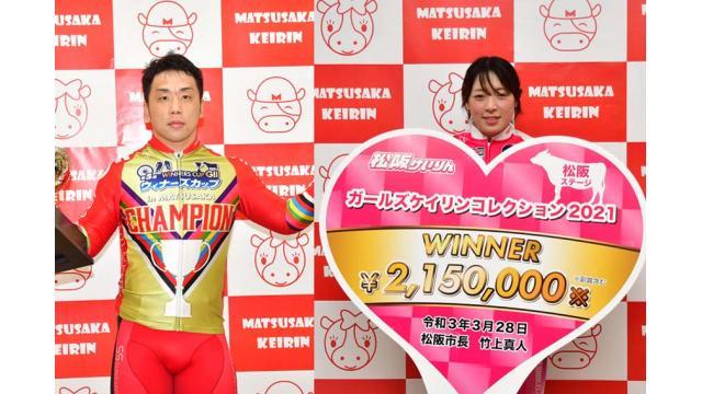 ガールズケイリンコレクション2021松阪ステージは児玉碧衣、第5回ウイナーズカップ(GII)は清水裕友が優勝!