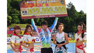 速報!第65回高松宮記念杯競輪(GI)優勝は稲川翔!