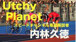 内林久徳氏のUtchy Planet 第2回 買うお客様の意識を考慮した競輪のルールに変えよう!