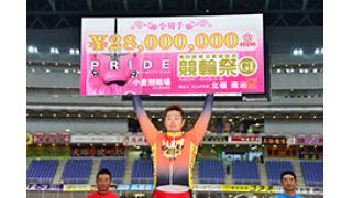第56回競輪祭 優勝は平原康多!