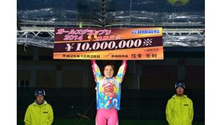 KEIRINグランプリシリーズ初日、ガールズグランプリ2014は梶田舞が優勝。ヤングGPは誰の手に?