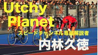 第9回ウッチ―プラネット 「ギア規制後の競輪の魅力&静岡全日選はどうなる?」スピードチャンネル専門解説者 内林久徳