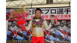 全プロ記念競輪 最終日 武田豊樹がスーパープロピストレーサー賞を制す!