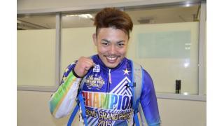 ヤンググランプリ2015は野口大誠が優勝!明日はKEIRINグランプリ2015だ!