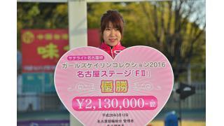 第69回日本選手権競輪(GI)5日目レポート