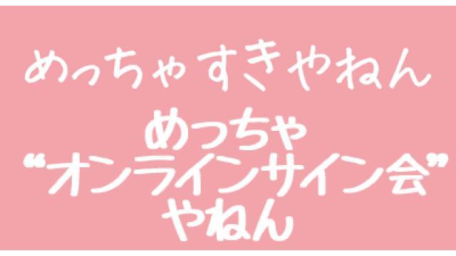 【会員限定】2021/05/30 ラジオ大阪「めっちゃオンラインサイン会やねん」