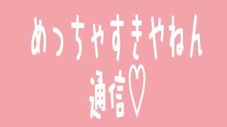 「めっちゃすきやねんチャンネル」が開設!